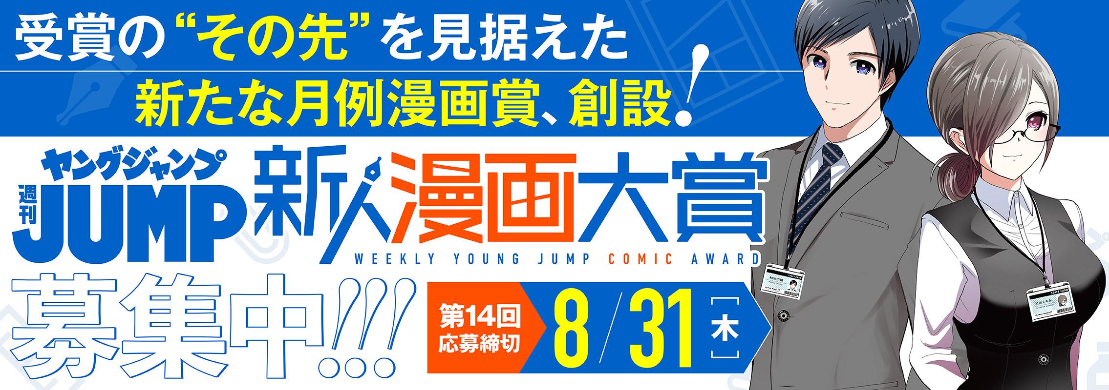 週間ヤングジャンプ月例新人漫画賞 シンマン賞募集中