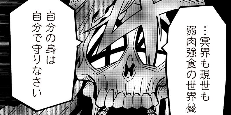 [第25話] 死神と死にたい蟹