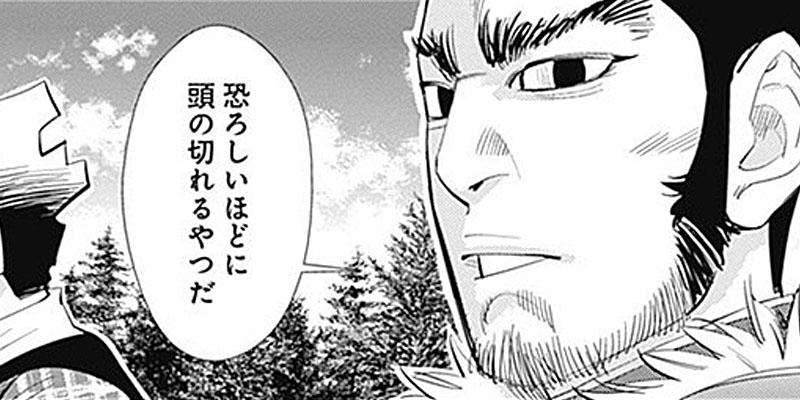 [第27話] ゴールデンカムイ