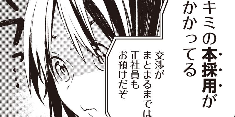 [第45話] ぽんしゅ部!