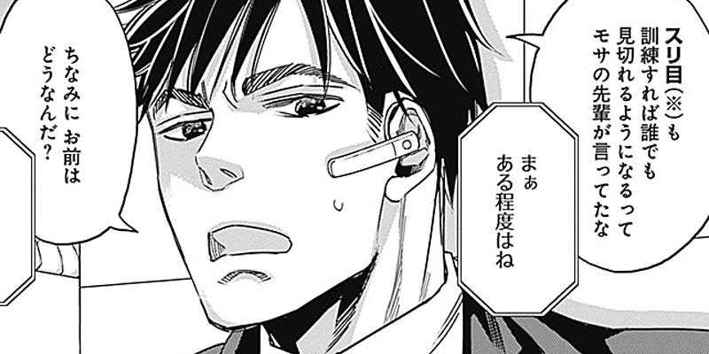 [第20話] ドロ刑