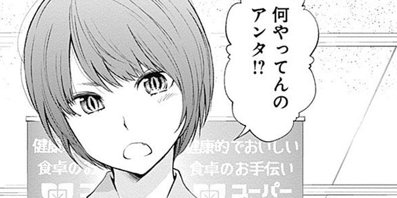 第15話] すんどめ!!ミルキーウェ...