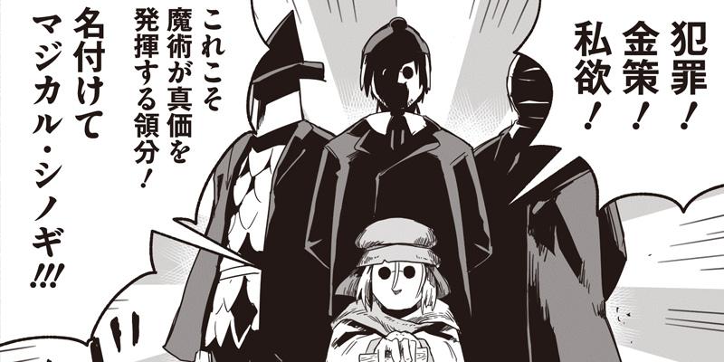 [第28話] 竜と勇者と配達人