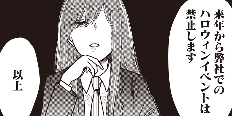 [第47話] パワハラ美少女カンパニー