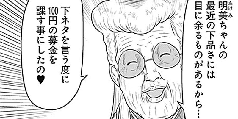 [第64話] スナックバス江