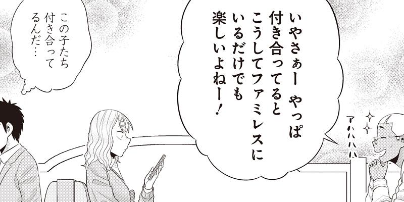 [第38話] 優良少女ファミリヤン