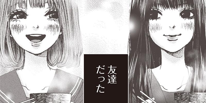 [第37話] 隣の悪女