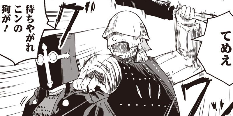 [第33話] 竜と勇者と配達人