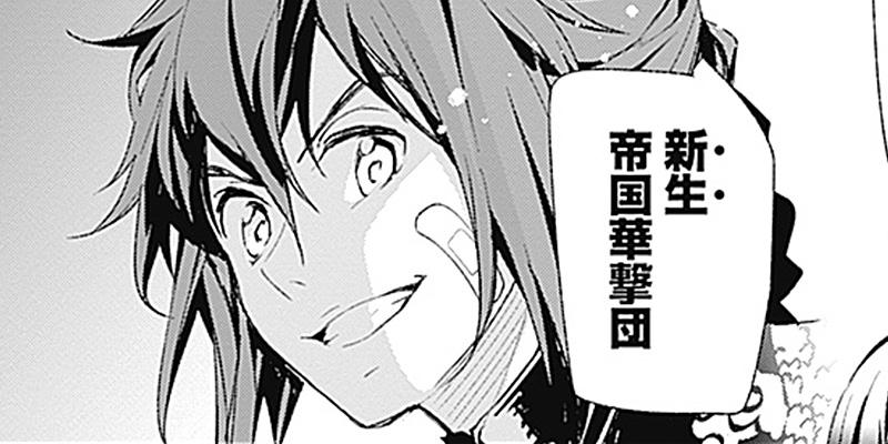[第3話] 新サクラ大戦 the Comic
