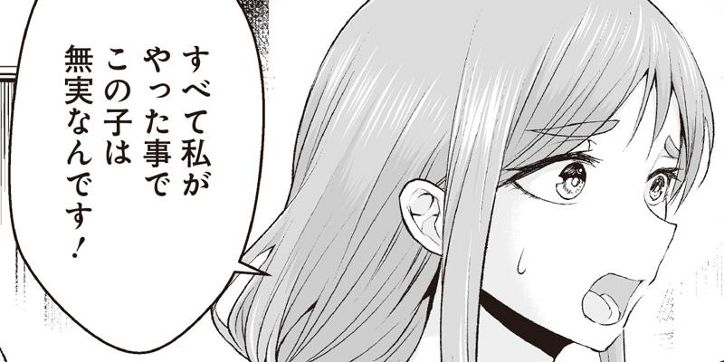 [第6話] まもりママはお喚びじゃないの!?〜異世界息子反抗記〜