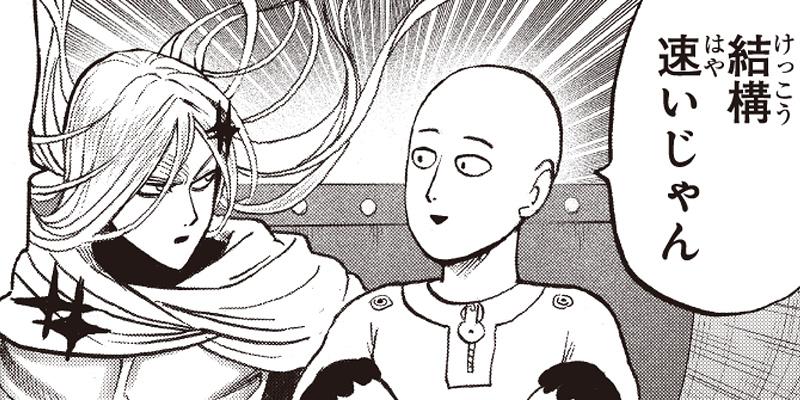 [第168話] ワンパンマン - 原作/ONE/漫画/村田雄介 | となりのヤングジャンプ