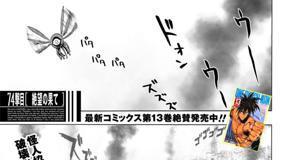 [第114話] ワンパンマン