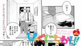 [第13話] ひゃくにちかん!!