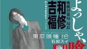 [第133話] 東京喰種:re 試し読み