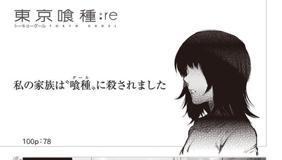 [第78話] 東京喰種:re 試し読み