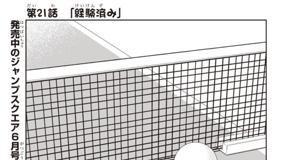 [第21話] 灼熱の卓球娘