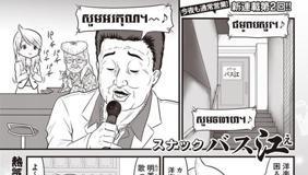 [第2話] スナックバス江