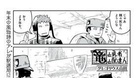 [第10話] 竜と勇者と配達人