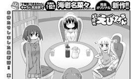 [第17話] 秋田妹!えびなちゃん