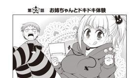 [第23話] ウザ姉!!