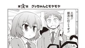 [第21話] ウザ姉!!