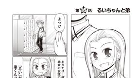 [第16話] ウザ姉!!