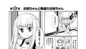 [第5話] ウザ姉!!