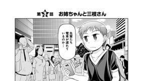 [第3話] ウザ姉!!