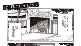[第1話] 怪人ようちえん monster's kindergarten