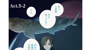 [第6話] 深海ランデブー