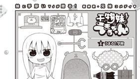 [第2話] 干物妹!うまるちゃん