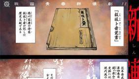 [第1話] 群青戦記 グンジョーセンキ