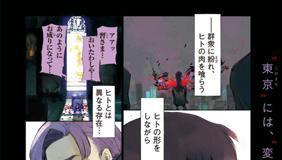 [第1話] 東京喰種 トーキョーグール:re