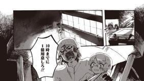 [第19話] 週刊ヤングジャンプ月例新人マンガ賞 シンマン賞 受賞作品