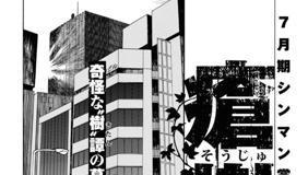 [第4話] 週刊ヤングジャンプ月例新人マンガ賞 シンマン賞 受賞作品