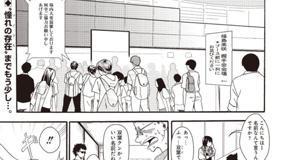 [第3話] 週刊ヤングジャンプ月例新人マンガ賞 シンマン賞 受賞作品