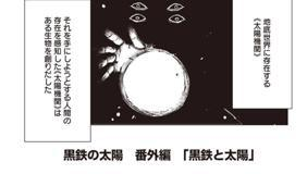 [第3話] 黒鉄の太陽 外伝