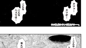 [第1話] 黒鉄の太陽 外伝