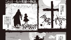 [第24話] ヴァン・ヘルシング Darkness Blood