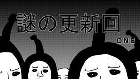 [第4話] ワンパンマン 番外編