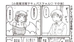 [第10話] アナーキー・イン・ザ・JK