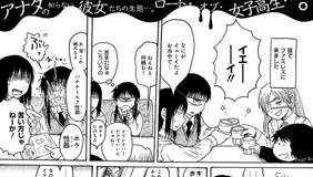 [第4話] アナーキー・イン・ザ・JK