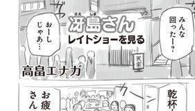 [第5話] 週刊となりの高畠エナガ