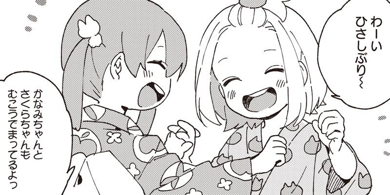 [第46話] ひゃくにちかん!!
