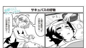 [第75話] 憂鬱くんとサキュバスさん
