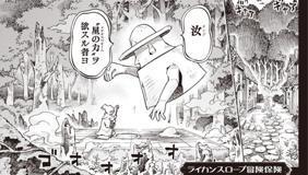 第29話] ライカンスロープ冒険保...