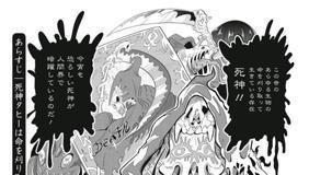[第2話] 死神と死にたいOL