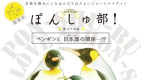 [第29話] ぽんしゅ部!