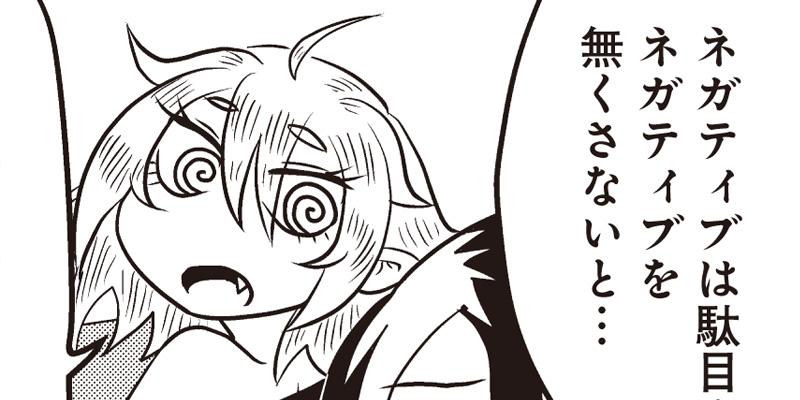 [第82話] 憂鬱くんとサキュバスさん