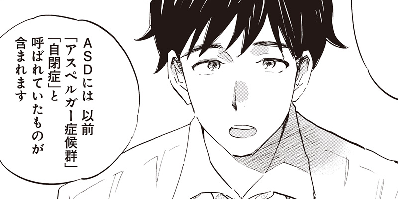 [第6話] Shrinkシュリンク〜精神科医ヨワイ〜